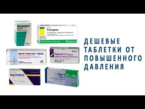 Какие пить таблетки от давления при диабете