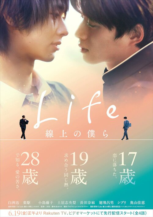 """Mon avis sur : """"Life: Senjou No Bokura"""""""