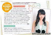 °C-ute Suzuki Airi no Cutie Dangon-ban