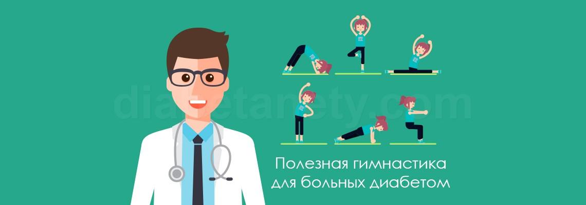 Упражнения при диабете и холестерине