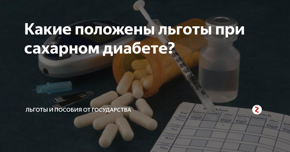 Для диабетиков лекарство платное или нет если льготы пенсионерам