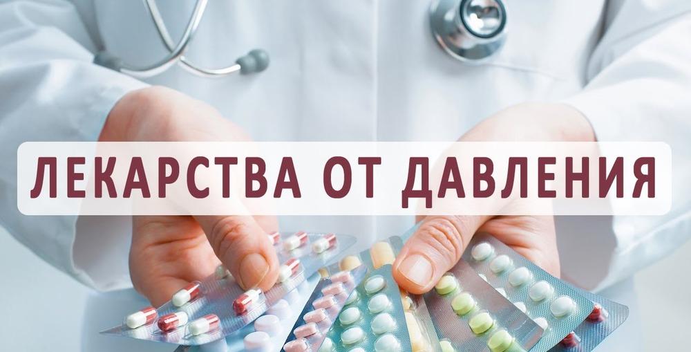 Лекарство от высокого давления для пожилых с диабетом