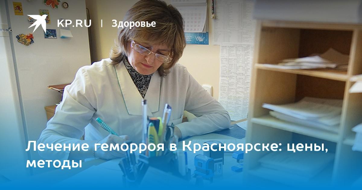 Клиники по лечению геморроя в красноярске