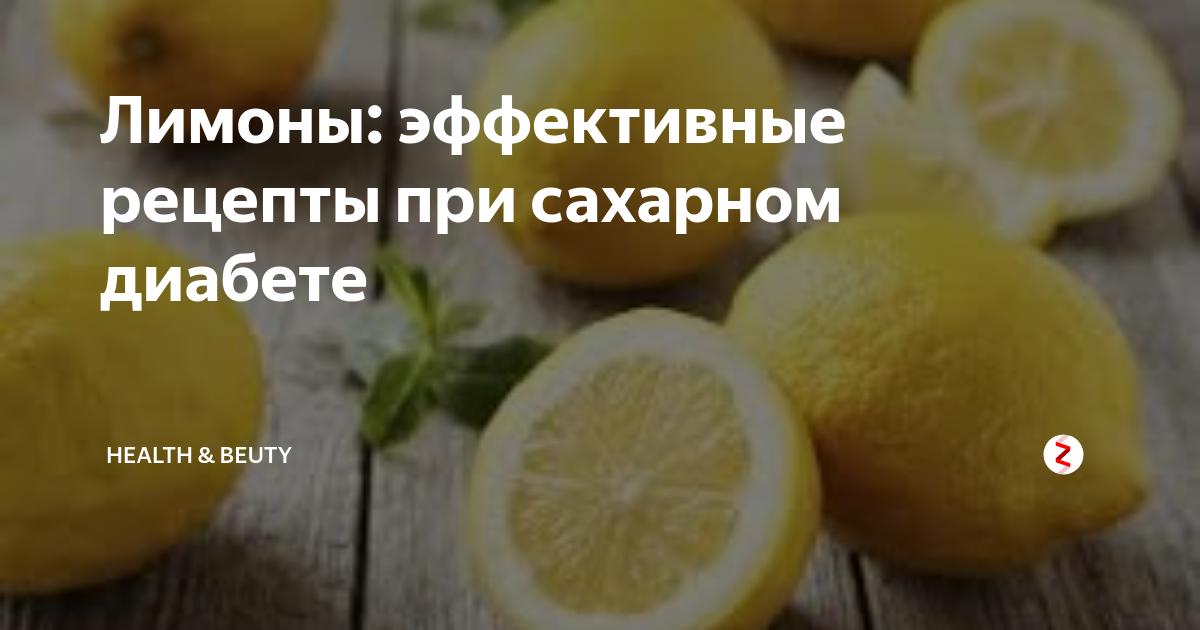 Лимон при диабете можно