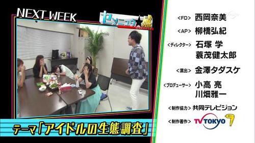 Caméra cachée des ℃-ute sur TV Tôkyô