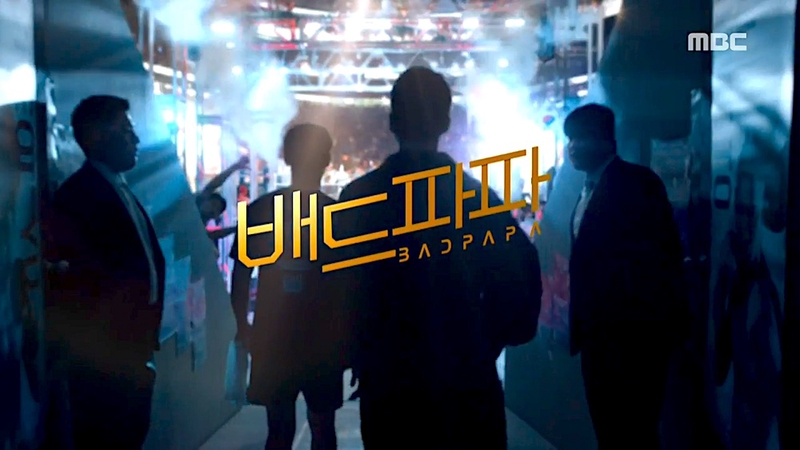 [K-Drama] Bad Papa 배드파파