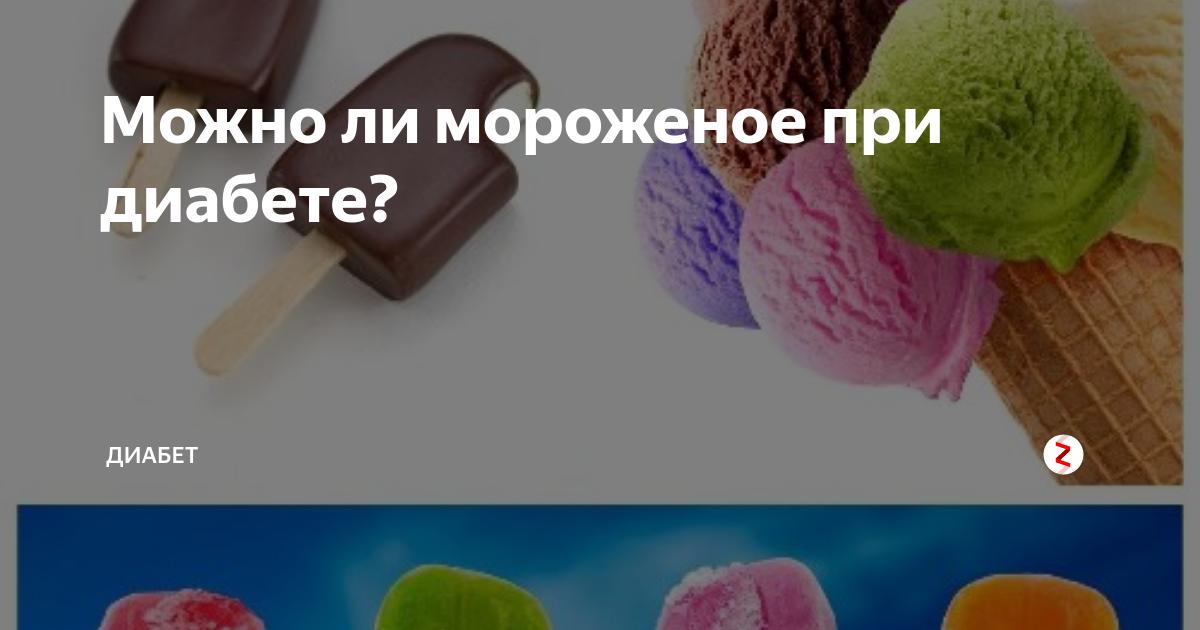 Мороженное при диабете 2 типа