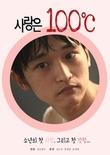 Love 100°C 5/10