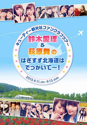 Annonce d'un Bus Tour pour Airi et Mai