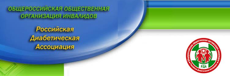 Российская диабетическая ассоциация владимир