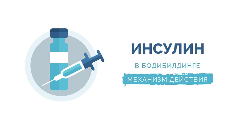 Является ли допингом инсулин