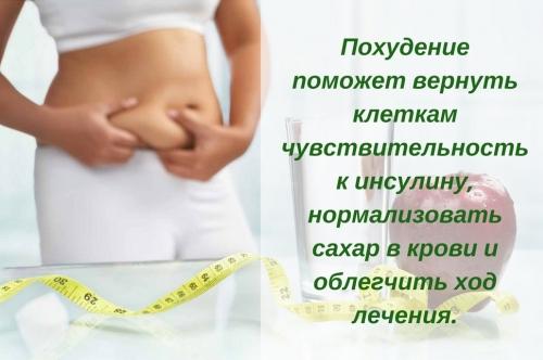 Похудение для диабетиков