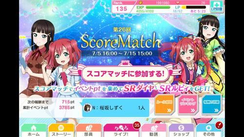 Score Match des Kurosawa's Sister