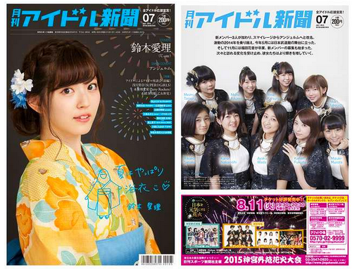 "Airi en couverture du journal ""Gekkan Idol"""