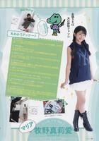 Princess Bambina morning musume magazine haruka kudo maria makino