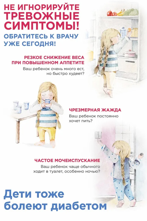Спаси меня дети с диабетом