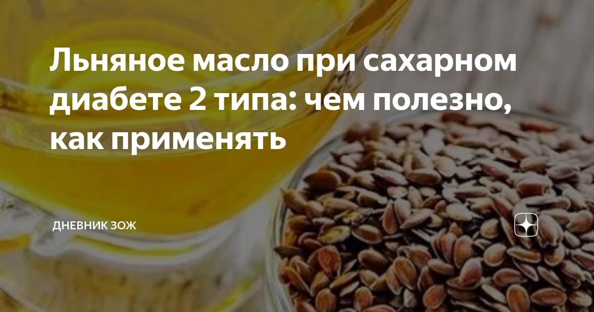Как принимать льняное масло при диабете ll