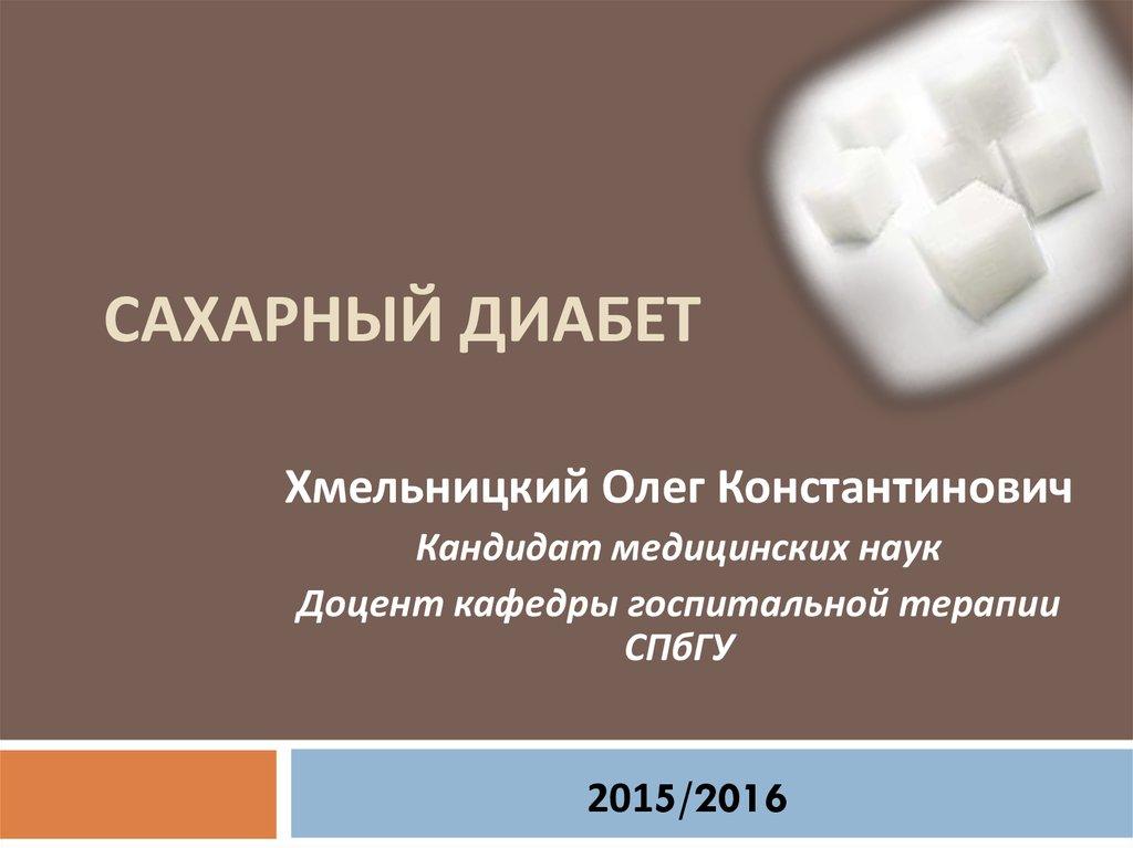 Сахарный диабет презентация эндокринология