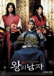 The king and the clown 7/10