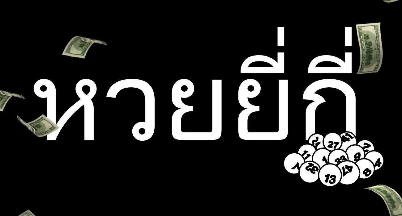หวยยี่กี่ | https://tookhuay.com/ เว็บ หวยออนไลน์ ที่ดีที่สุด หวยหุ้น หวยฮานอย หวยลาว