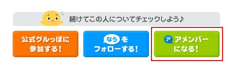 S'inscrire sur Ameba + commenter sur le blog des ℃-ute