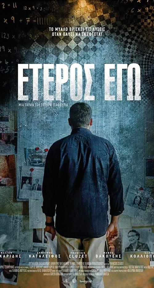 Eteros Ego de Sotiris Tsafoulias * Έτερος Εγώ The Other Me, 2016