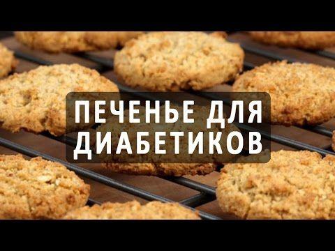 Печене из сахарного диабета
