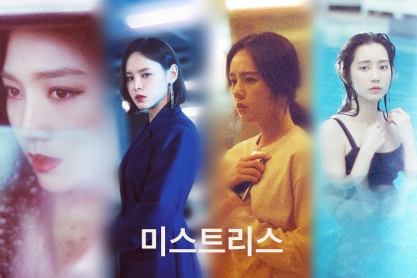 [K-Drama] Mistress 미스트리스