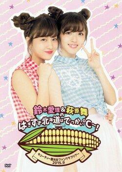 Dernières sorties DVD des ℃-ute