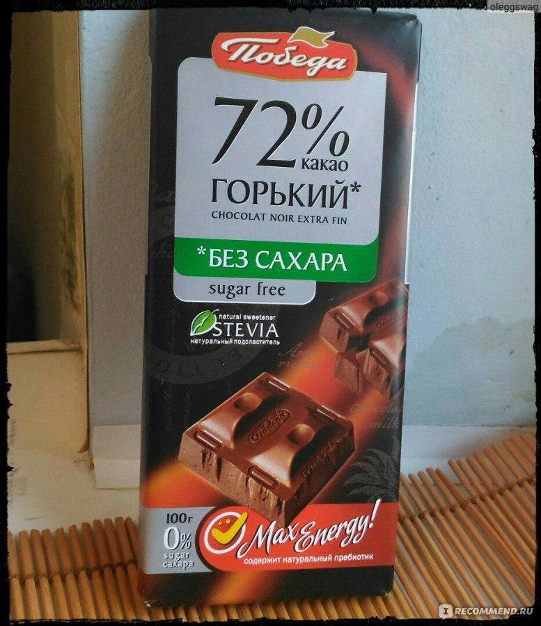 Шоколад для диабетиков победа