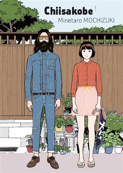 Chiisakobé - tome 1 (2015)