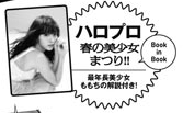 "Airi dans le prochain ""Weekly Playboy"""