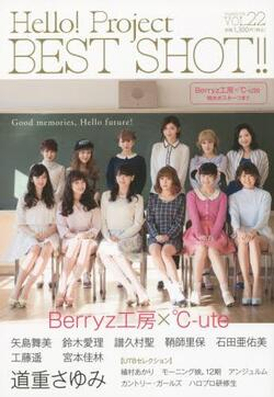 "Couverture du dernier ""Hello! Project BEST SHOT!!"""