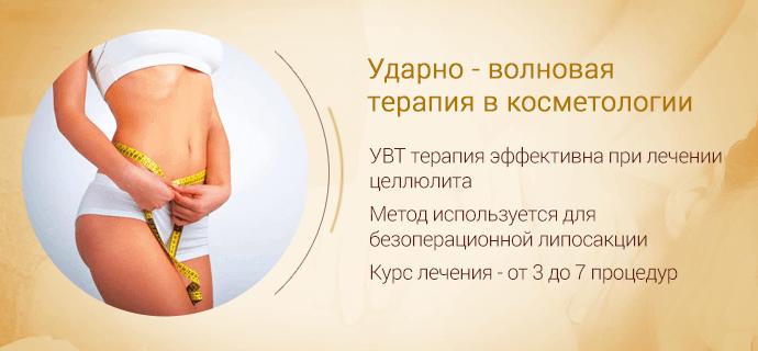 Эффективность лечения целлюлита ударно волновой терапией