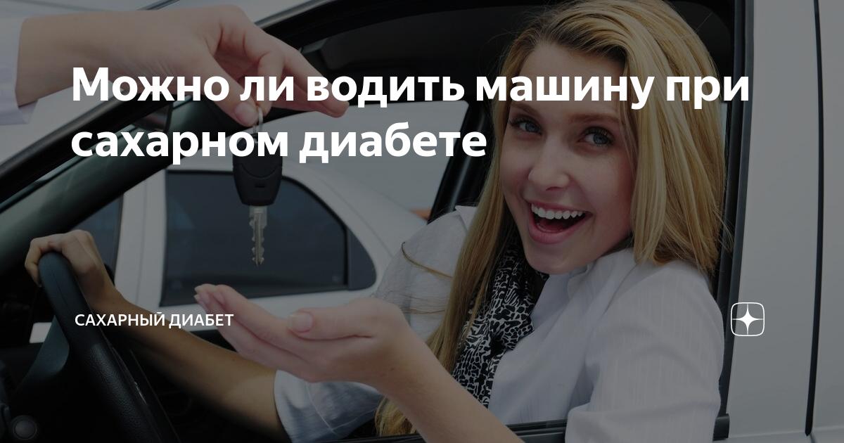 Можно водить машину при диабете
