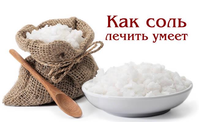 Геморрой лечение морская соль