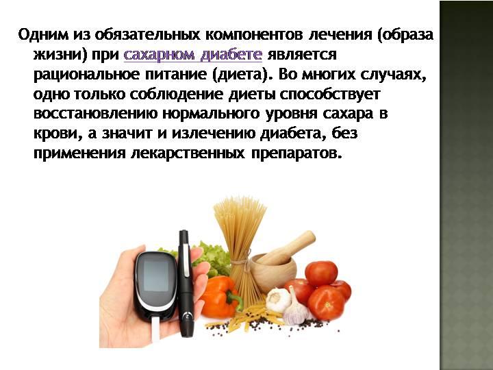 Презентации по питанию при сахарном диабете 2 типа