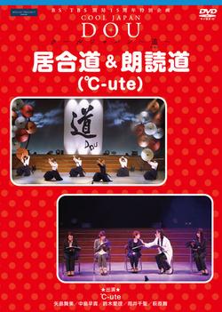Sortie du DVD de l'événement Cool Japan BS-TBS avec les ℃-ute