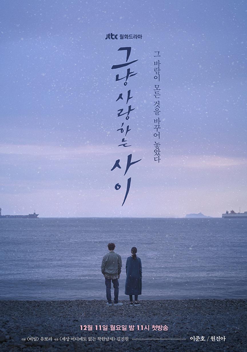 Just Between Lovers [ Kdrama ] - Dramaic