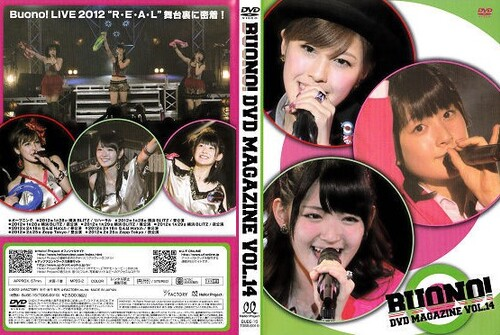 "Sorties liées : Buono! - LIVE 2012 ""R・E・A・L"""