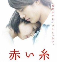 Akai ito drama & film