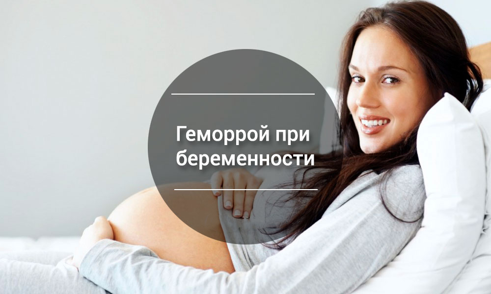 Геморрой на 11 неделе беременности как лечить