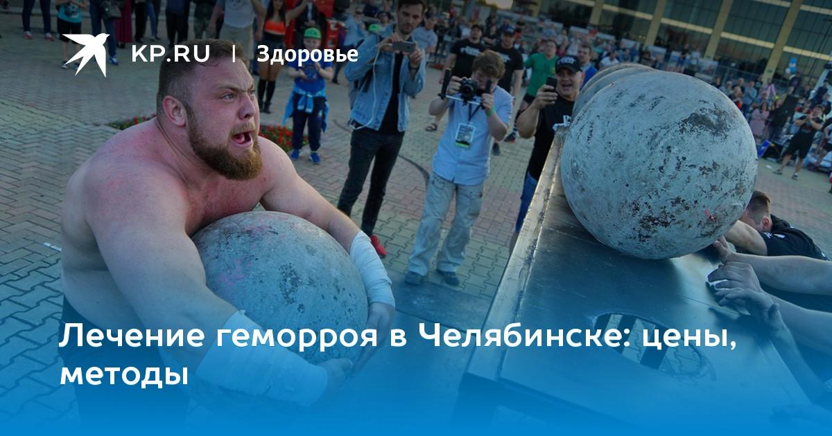 Челябинск цены лечение геморроя