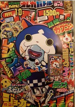 Corocoro no.438 10/2014 (月刊コロコロコミック2014年10月) cover