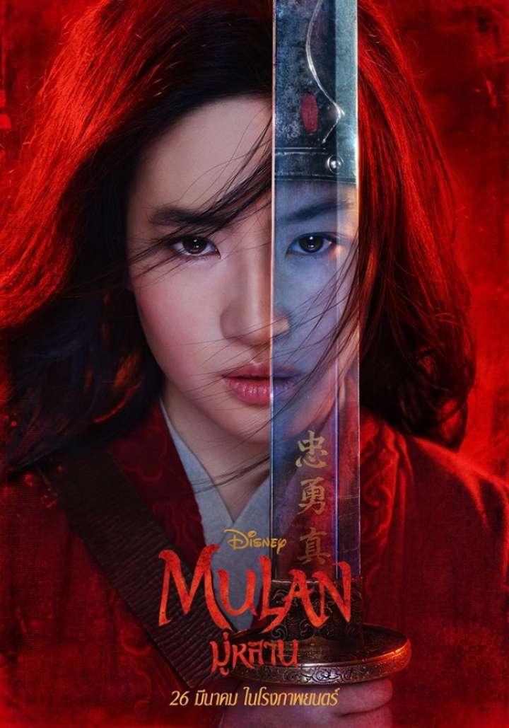 ดู!. [[Mulan]] มู่หลาน เรื่องเต็ม-หนังเต็ม คริสมาสต์ที่ผ่านมา ...