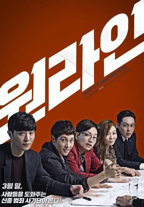 One Line (2017)