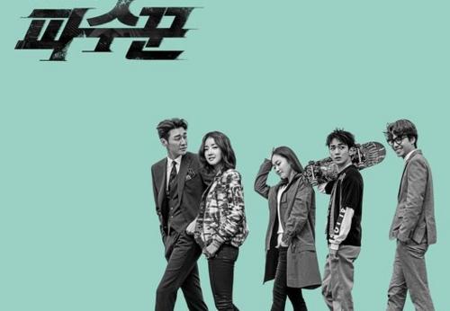 [K-Drama] Lookout 파수꾼