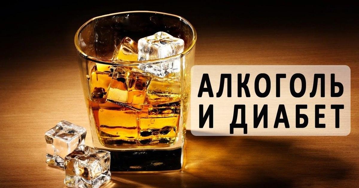 Можно ли пить спиртное когда колят инсулин