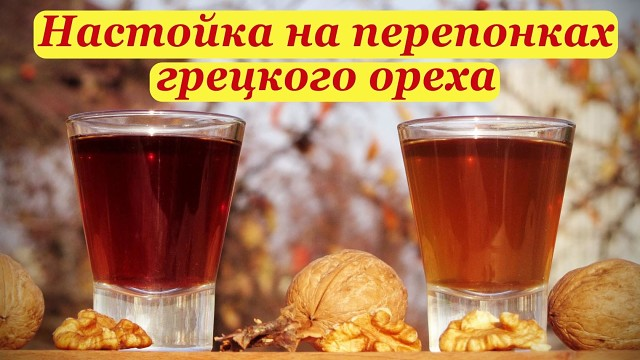 Лечение сахарного диабета перегородками грецкого ореха настойка