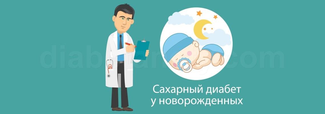 Признаки сахарного диабета у новорожденных